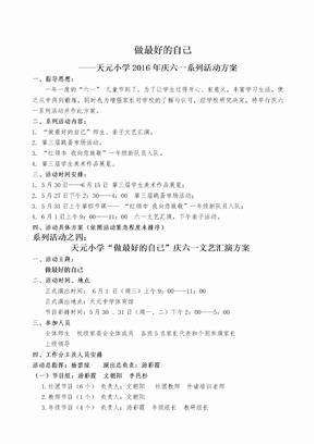 庆六一系列活动方案.docx