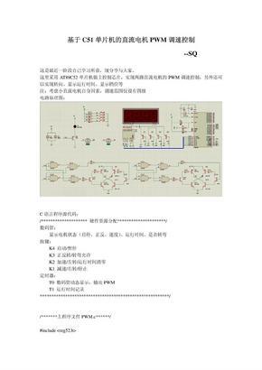 基于C51单片机的直流电机PWM调速控制(包含原理图及C源代码)