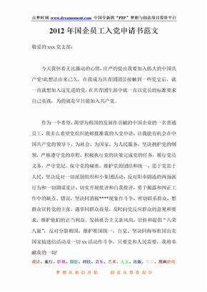 2012年国企员工入党申请书范文