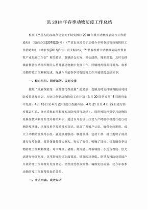 县2018年春季动物防疫工作总结