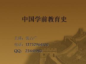 《中国学前教育史》 第一讲