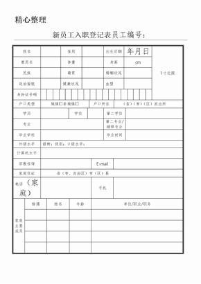 中石油新员工入职登记表格模板.doc