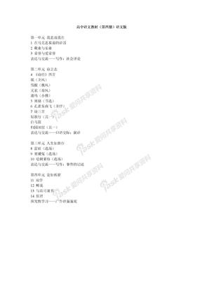 高中语文教材(语文版) 第四册 目录 2010年1月第3版