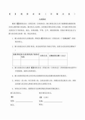 新合伙人加入合伙协议与入伙协议详细,专业律师起草.docx