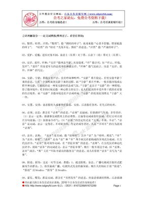 2011最新公务员考试(成语辨析、诗歌出处、近义词3合1)