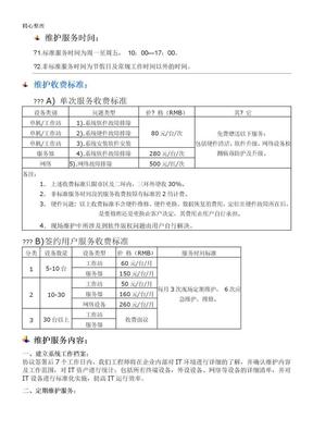 计算机网络维护收费标准 (2).doc