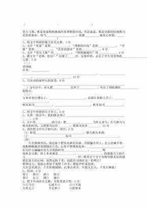 苏教版四年级语文复习题
