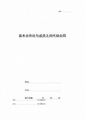 苗木合作社与成员之间代销合同协议书范本