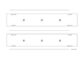 最新投标用标书密封条格式范本