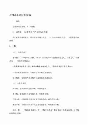 北师大版数学六年级小升初复习资料.docx