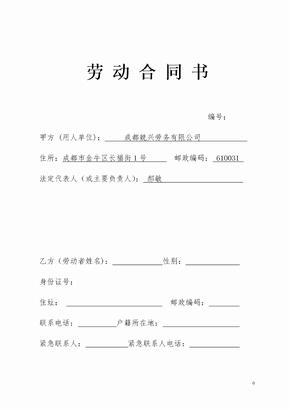 劳动合同书(劳务公司与劳务人员签订)
