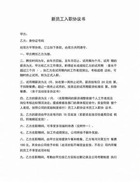 合同协议范文新员工入职协议书