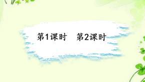 部编版小学语文五年级下册17 跳水课件