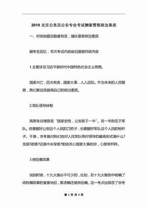 2019北京公务员公安专业考试侧重警察政治素质