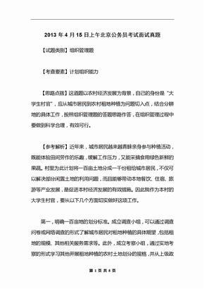 2013年4月15日上午北京公务员考试面试真题