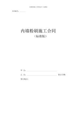 内墙粉刷施工合同协议书(标准版)
