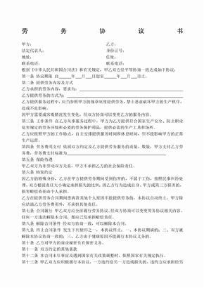 个人与公司签订劳务协议书模版.docx
