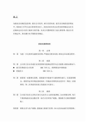 IT行业借款及报销制度.doc