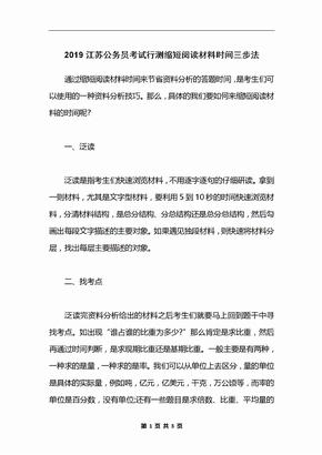 2019江苏公务员考试行测缩短阅读材料时间三步法
