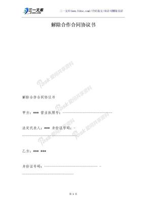 解除合作合同协议书