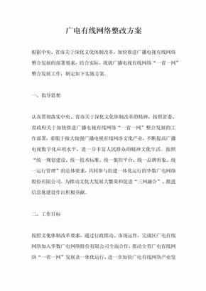 广电有线网络整改方案