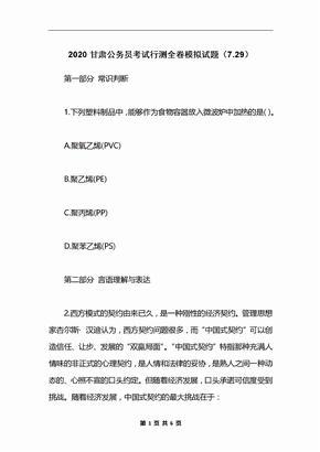 2020甘肃公务员考试行测全卷模拟试题(7.29)
