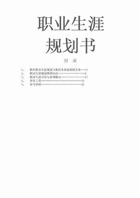 职业生涯规划知识手册word文档