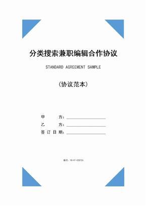 分类搜索兼职编辑合作协议(协议示范文本)