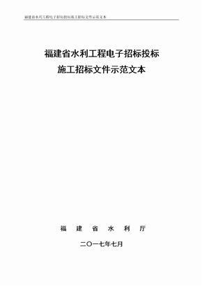 福建省水利工程电子招标投标施工招标文件示范文本