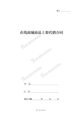 在线商城商品上架代销合同协议书范本 带附表-在行文库