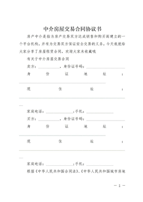 中介房屋交易合同协议书
