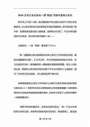 2010江苏公务员面试一道-算盘-考题考蒙准公务员