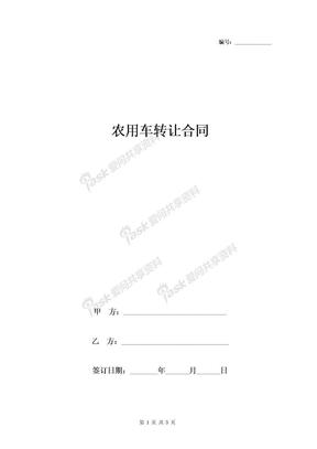 农用车转让合同协议书范本-在行文库