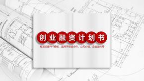 框架完整红色微立体创业融资计划书ppt模板
