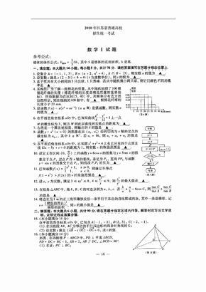 2010年江苏高考数学试卷及参考答案全解