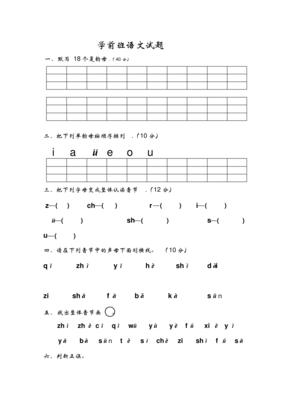 金太阳幼儿园学前班期末考试语文试卷