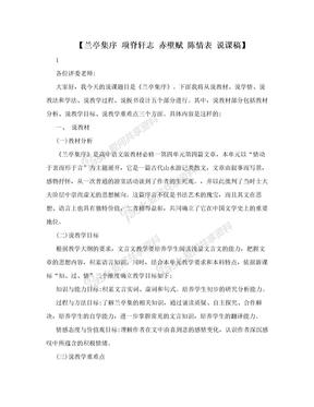 【兰亭集序 项脊轩志 赤壁赋 陈情表 说课稿】