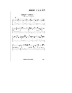 橄榄树 吉他独奏谱