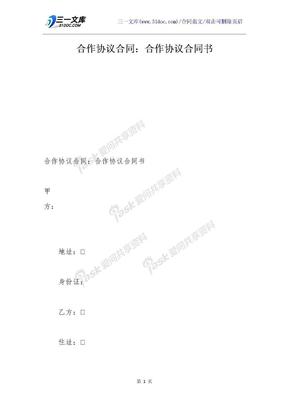 合作协议合同:合作协议合同书