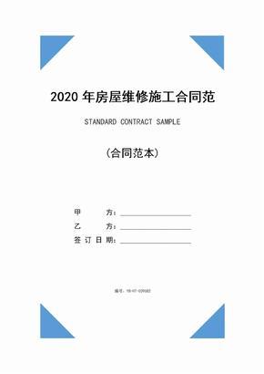 2020年房屋维修施工合同范文(完整版)