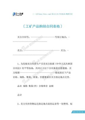 工矿产品购销合同表格