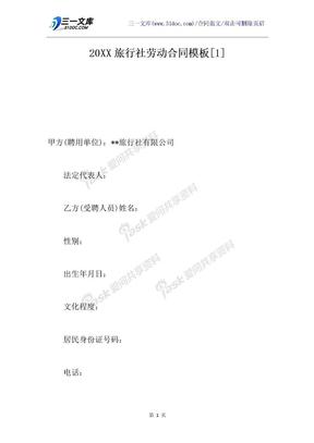 20XX旅行社劳动合同模板[1]