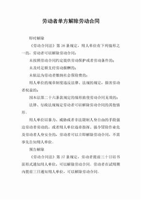 劳动者单方解除劳动合同[推荐范文]