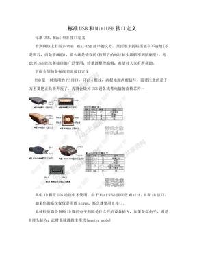 标准USB和MiniUSB接口定义