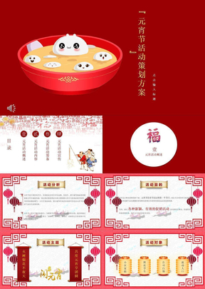 红色卡通元宵节活动策划方案ppt模板