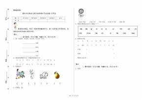 漯河市实验幼儿园学前班期末考试试题 含答案