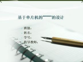 电气专业单片机类毕业设计答辩PPT