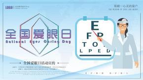 蓝色简约全国爱眼日保护眼睛预防近视活动宣传ppt模板