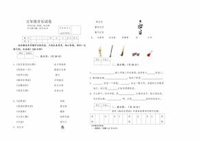 人教版小学音乐五年级音乐试题及答案五年级音乐试卷