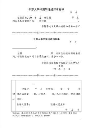 干部人事档案转递通知单